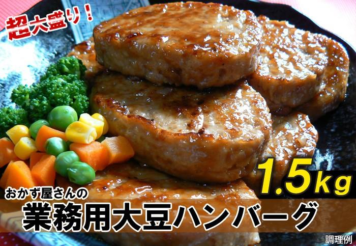 ハンバーグ大豆